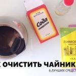 Как удалить накипь внутри чайника