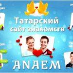 Что стоит помнить во время виртуального знакомства? Татарские знакомства Анаем